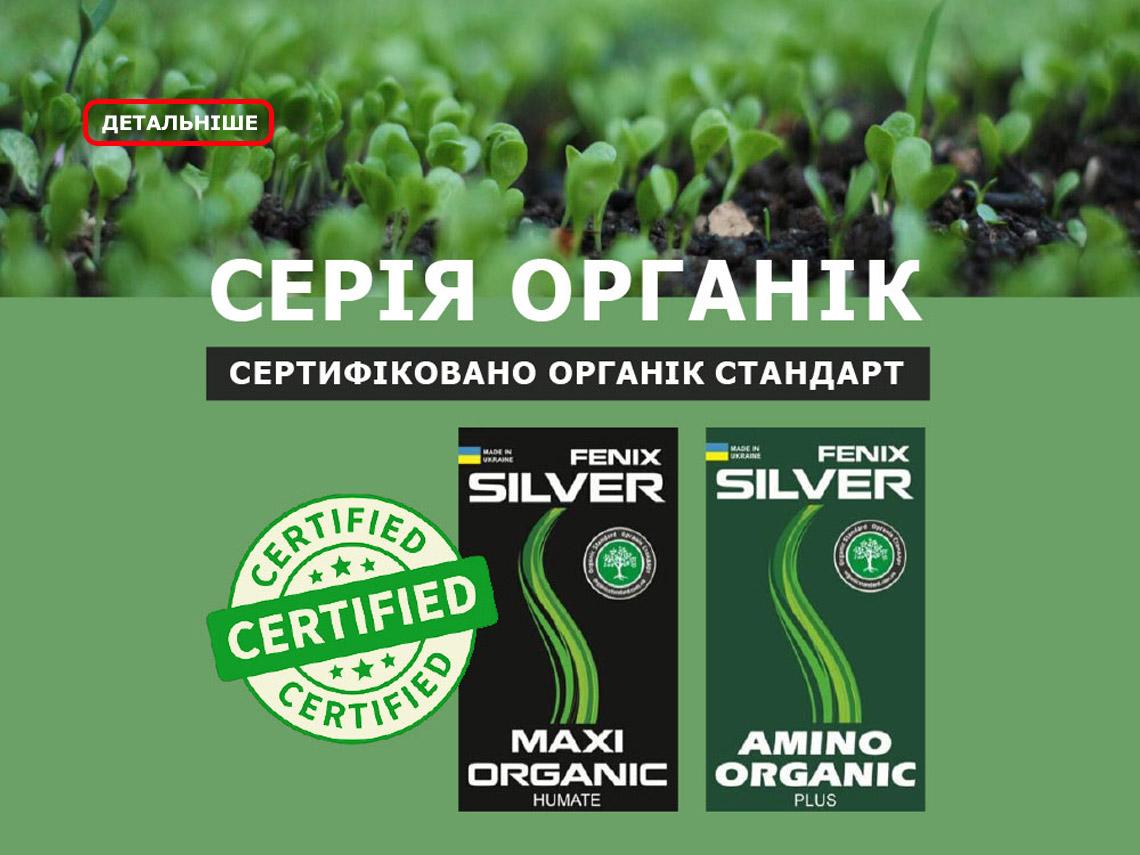 organic-12